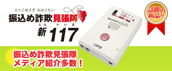 振込め詐欺見張隊 自動通話録音機